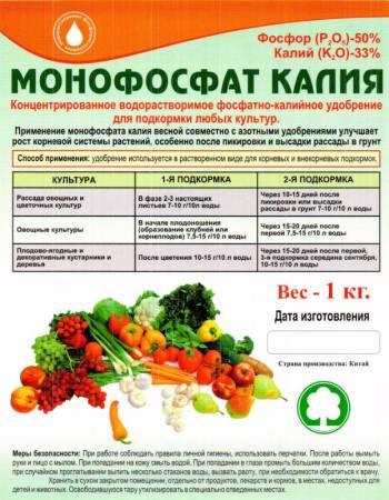 Монофосфат Калия: состав удобрения, инструкция, применение для томатов