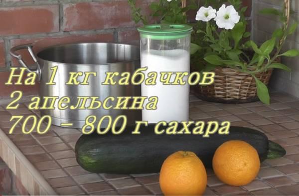 Как приготовить варенье из кабачков и апельсина на зиму в домашних условиях